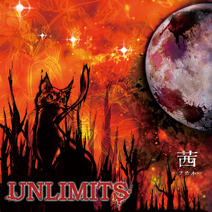UNLIMITS茜-アカネ-