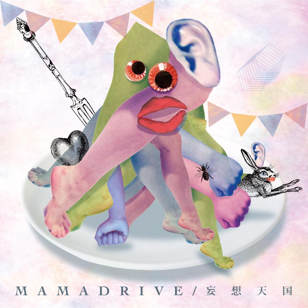 MAMADRIVE妄想天国