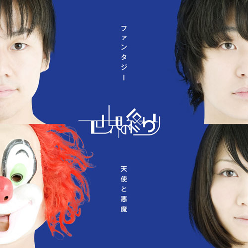 SEKAI NO OWARI ファンタジー/天使と悪魔