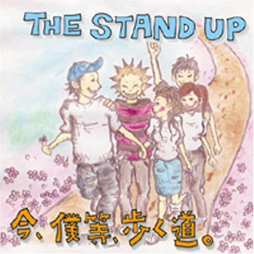 THE STAND UP 今、僕ら、歩く道。