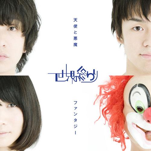 SEKAI NO OWARI 天使と悪魔/ ファンタジー