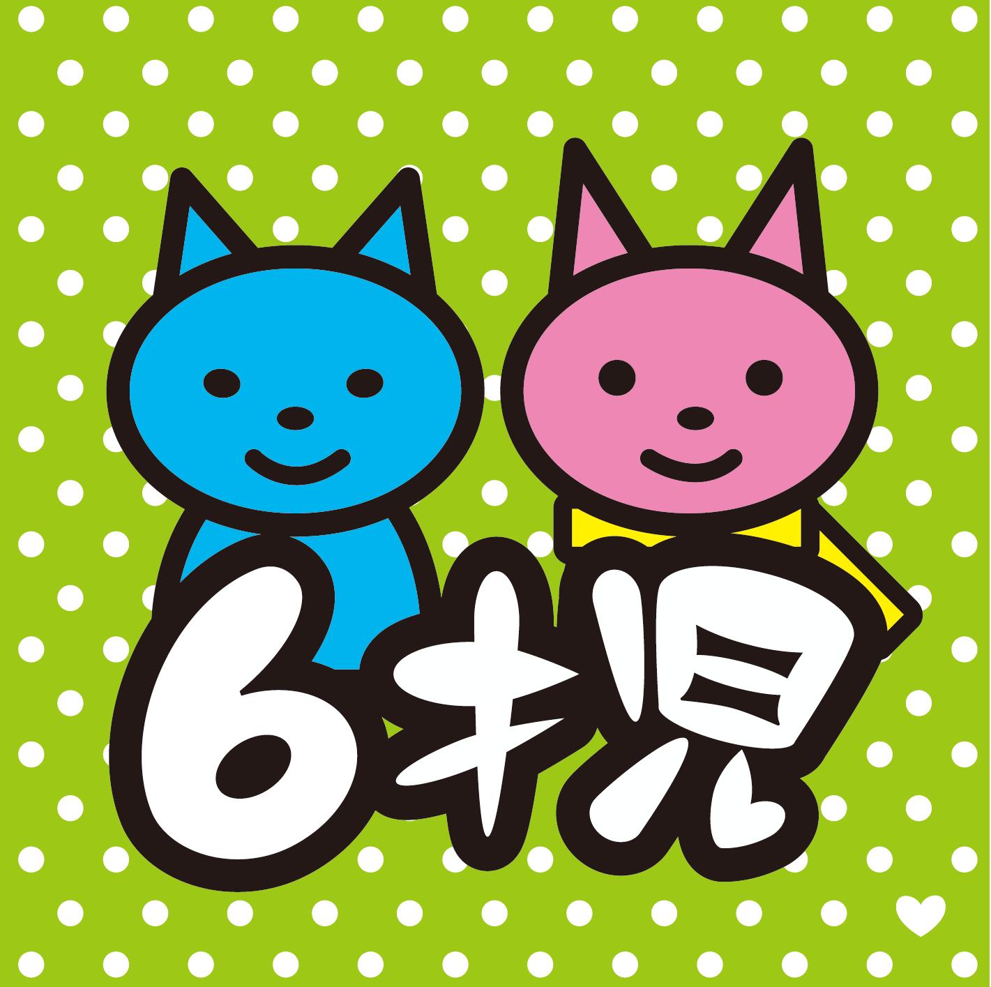 6才児_6才児
