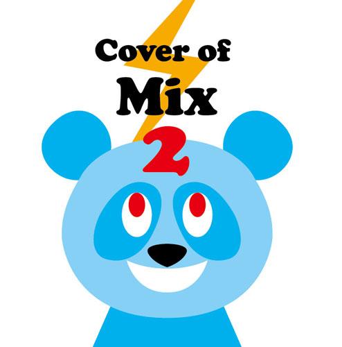 オムニバス Cover of Mix2