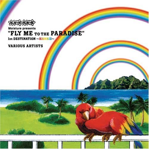 "オムニバス FLY ME TO THE PARADISE"" 1st DESTINATION ~HAWAII~"