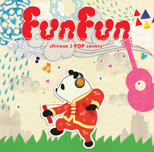 en-Ray Fun Fun ~chinese J-POP covers~