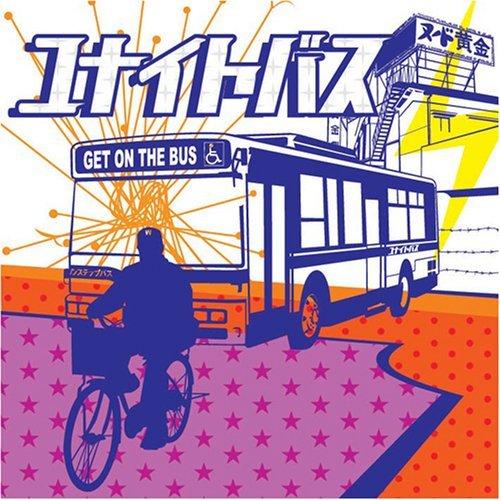 ユナイトバス GET ON THE BUS