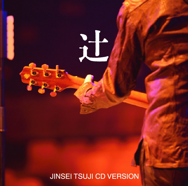 辻仁成 「辻」JINSEI TSUJI LIVE CD VERSION