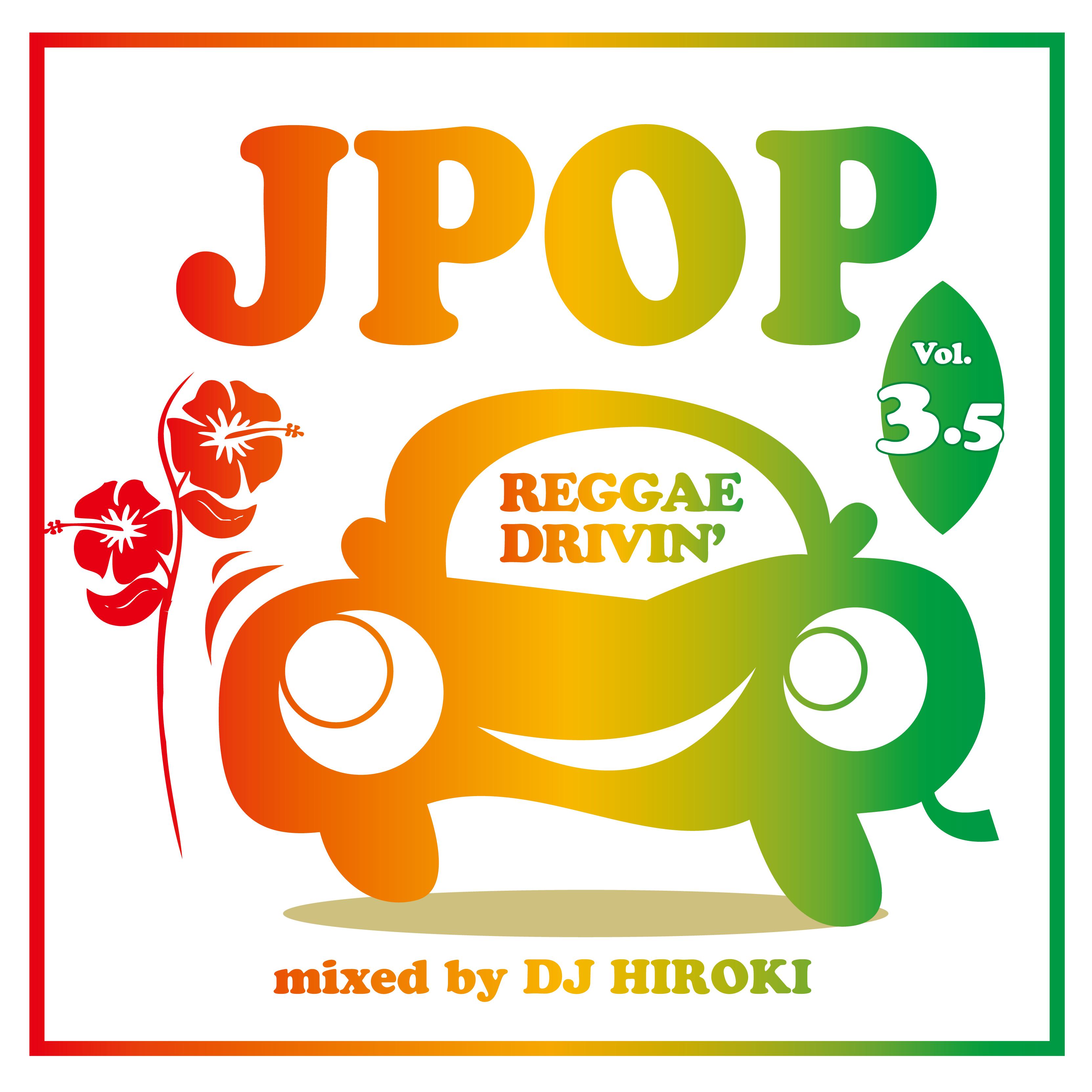 オムニバスJ-POP REGGAE DRIVIN' Vol.3.5 mixed by DJ HIROKI