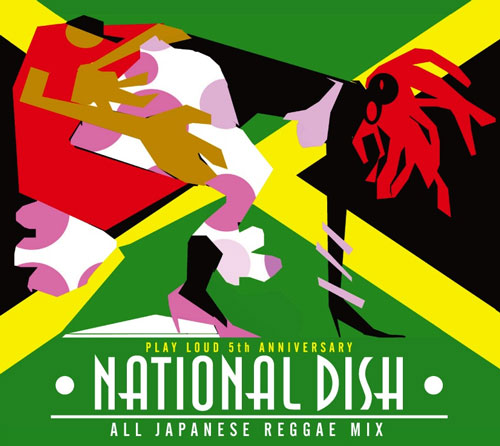 オムニバス NATIONAL DISH~PLAYLOUD 5th ANNIVERSARY~