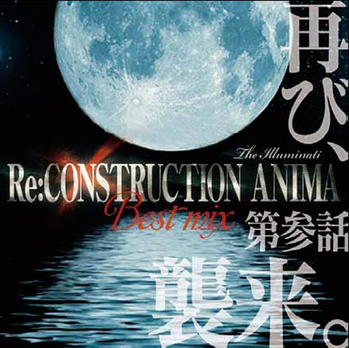 The Illuminati Re:CONSTRUCTION ANIMA Best Mix「第参話 再び、襲来。」