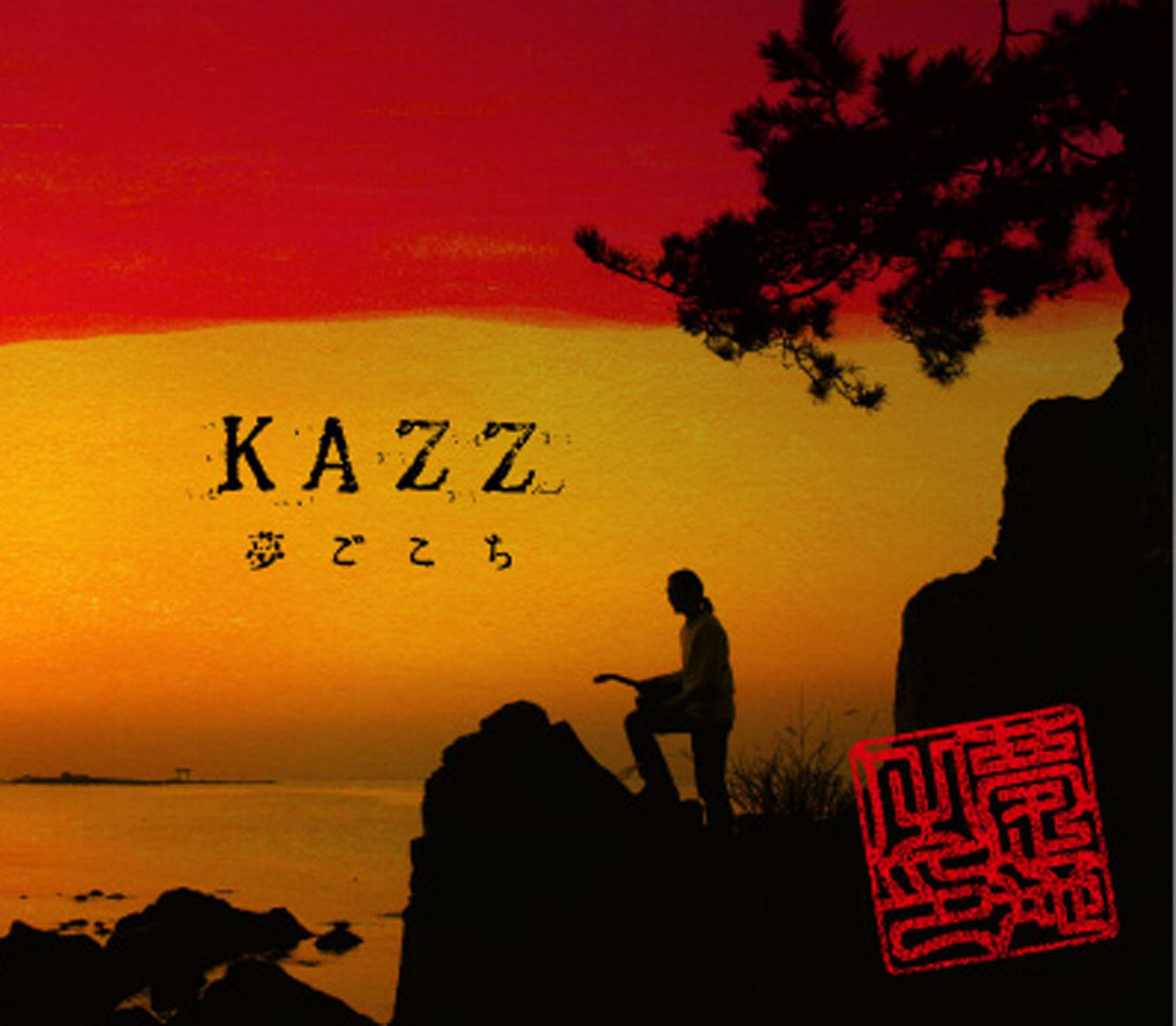 KAZZ 夢ごこち