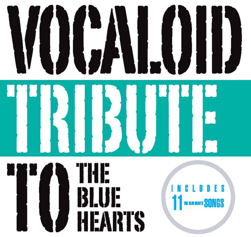 オムニバス VOCALOID tribute to THE BLUE HEARTS