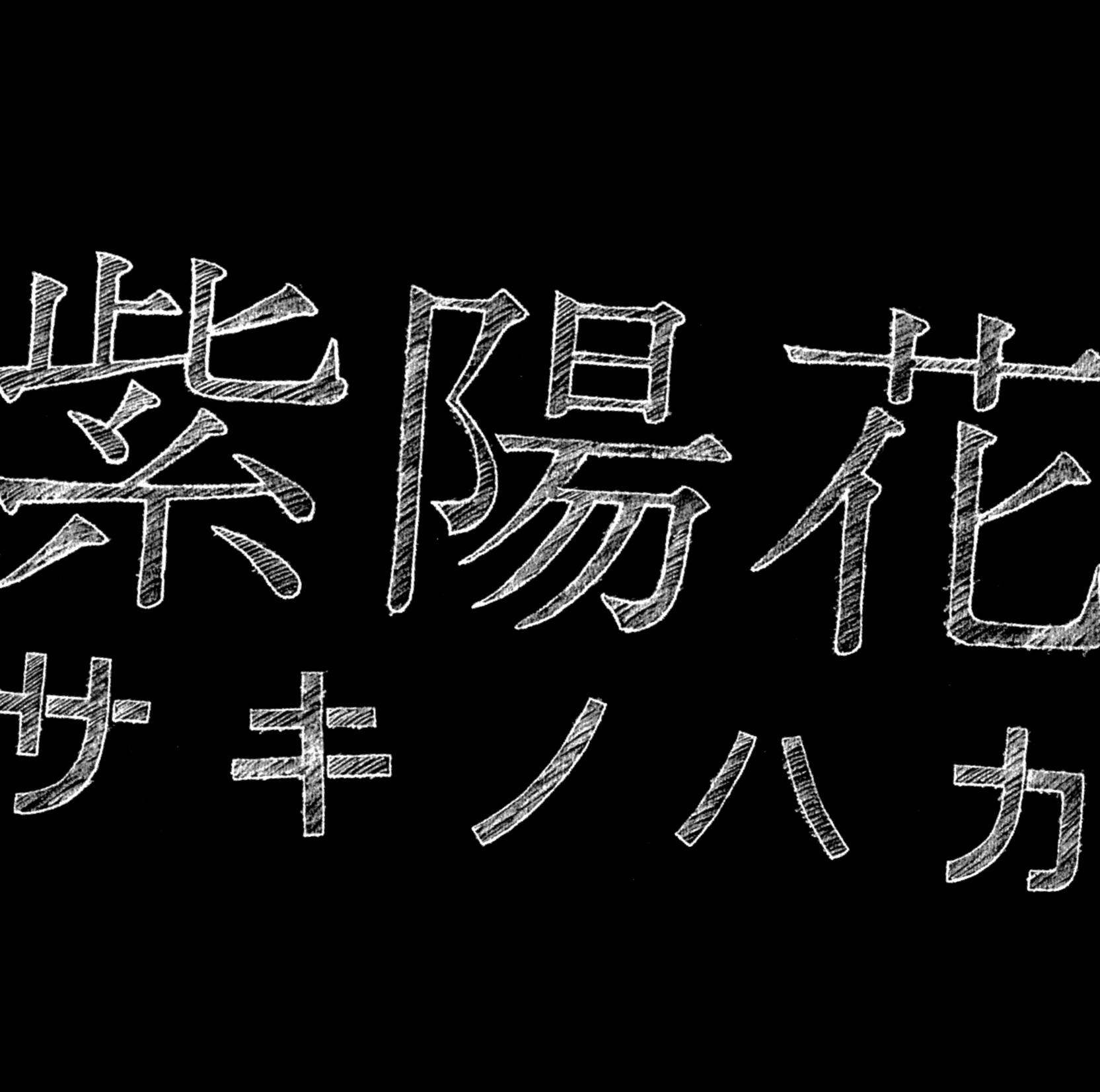 サキノハカ_紫陽花