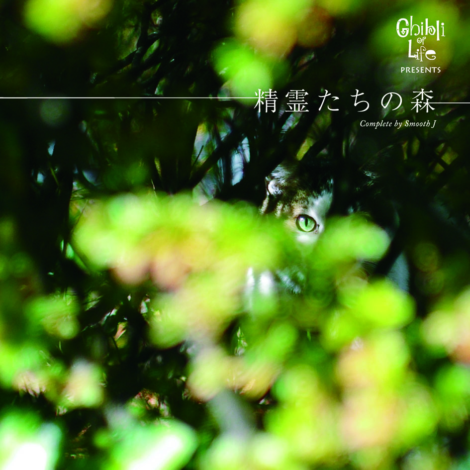 Smooth J_Ghibli of Life Presents「精霊たちの森」