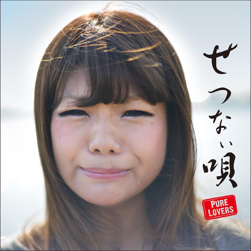せつなぃ唄 PURE LOVERS mixed by DJ AKIRA_オムニバス