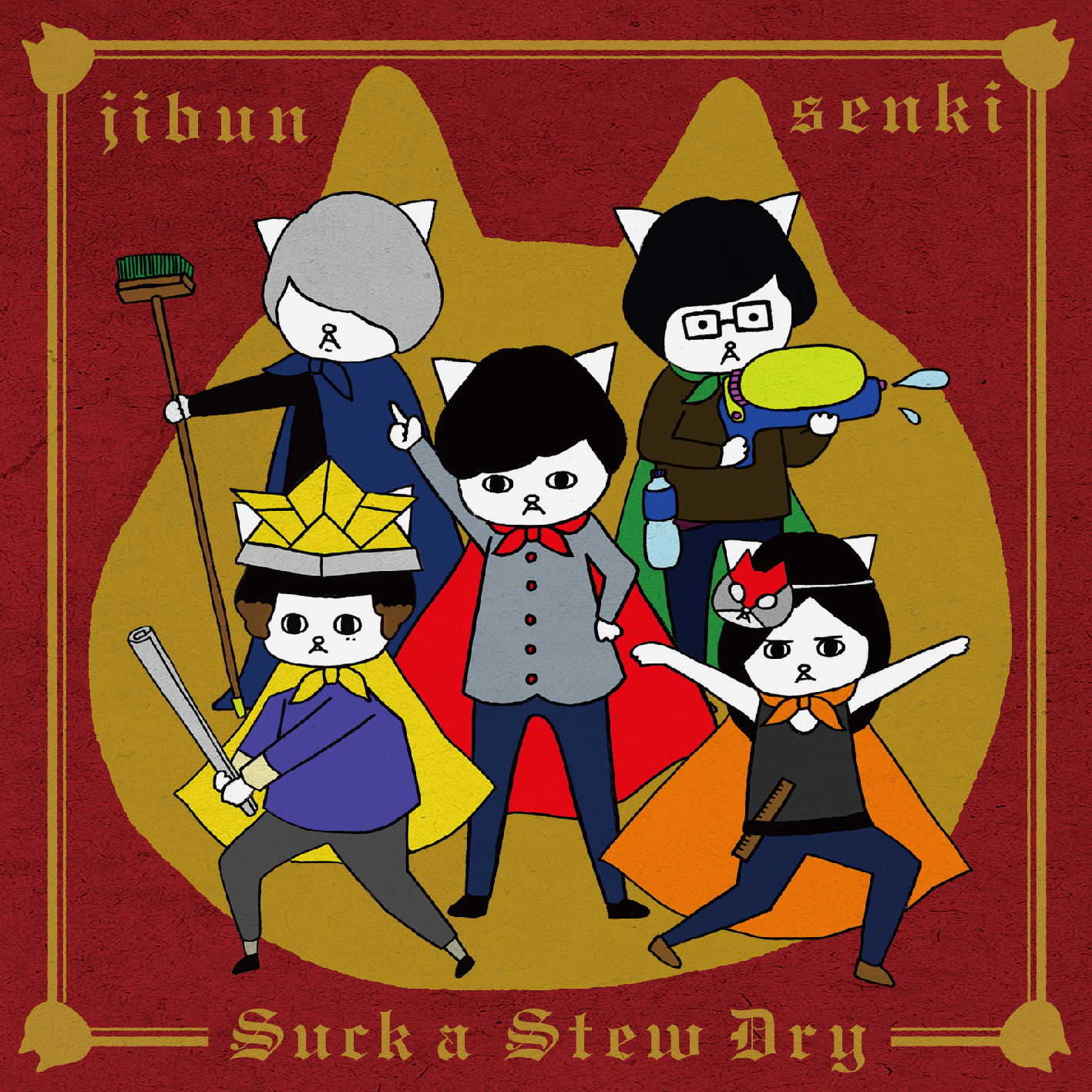 Suck a Stew Dry_ジブンセンキ