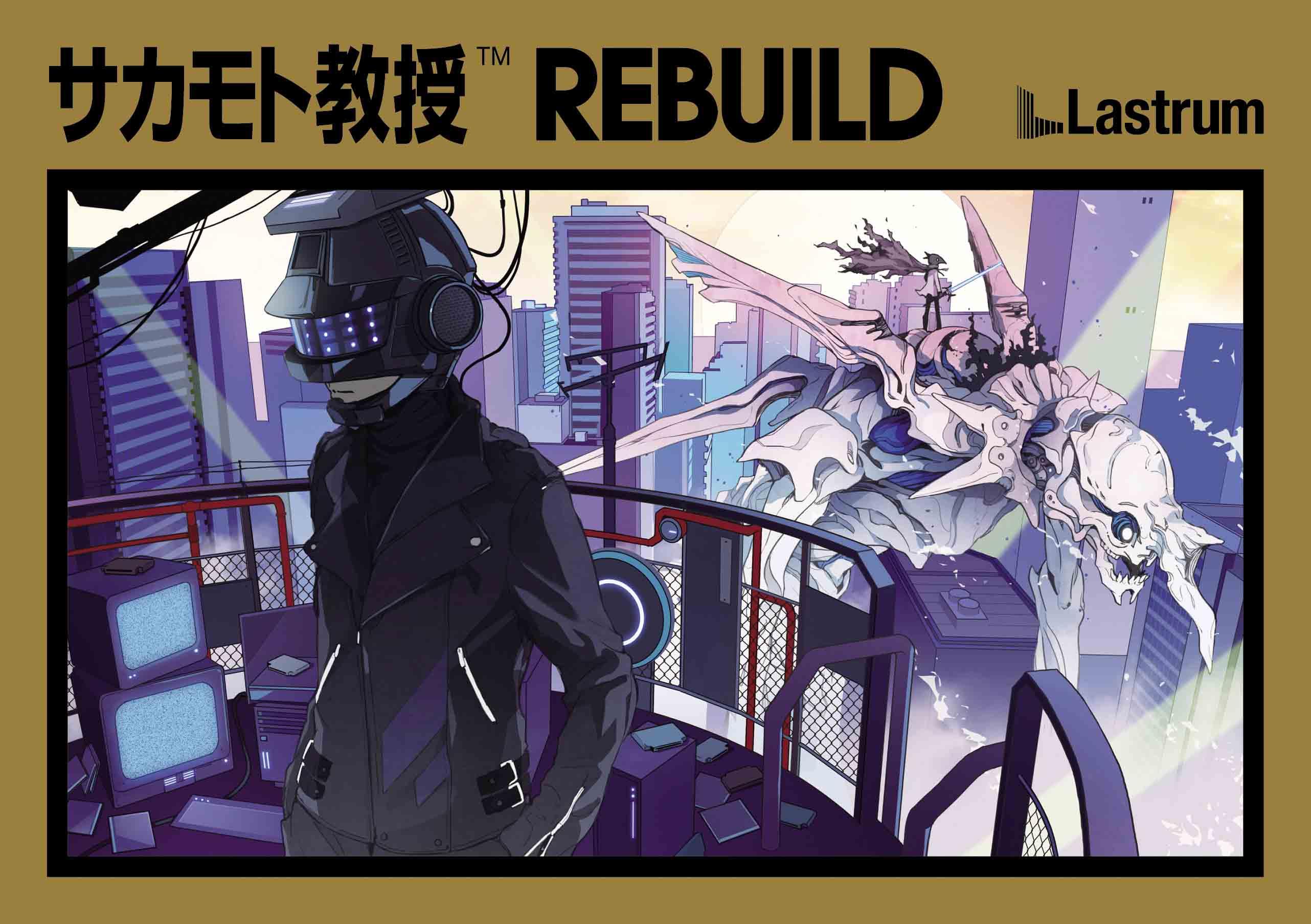 サカモト教授_REBUILD