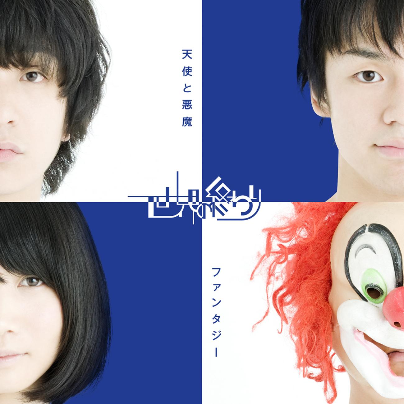 SEKAI NO OWARI 天使と悪魔/ ファンタジー(通常盤)