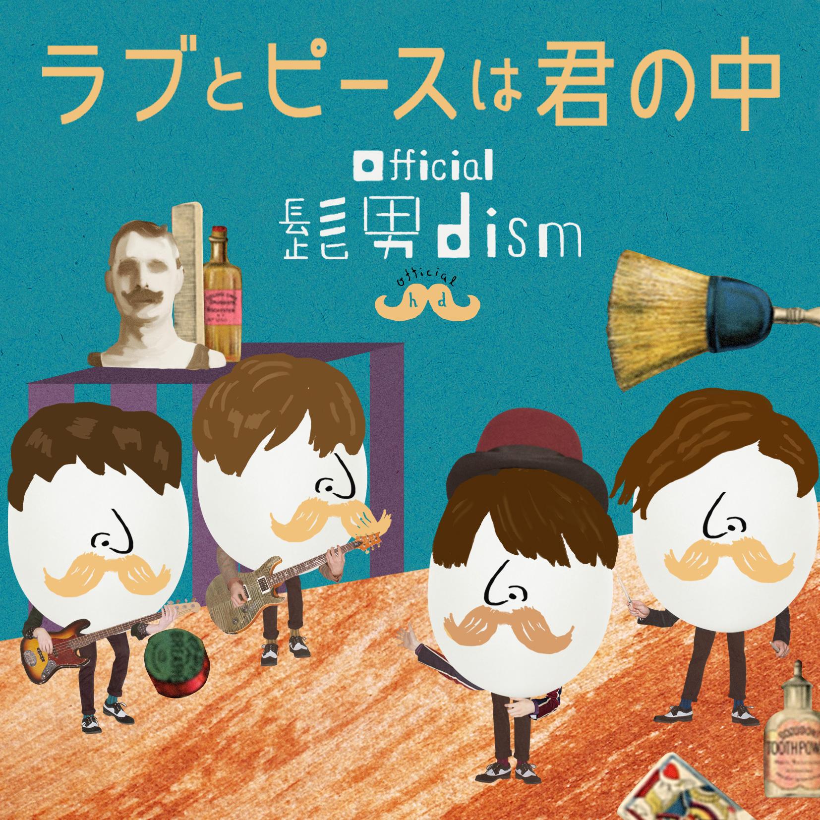 Official 髭男 dism_ラブとピースは君の中