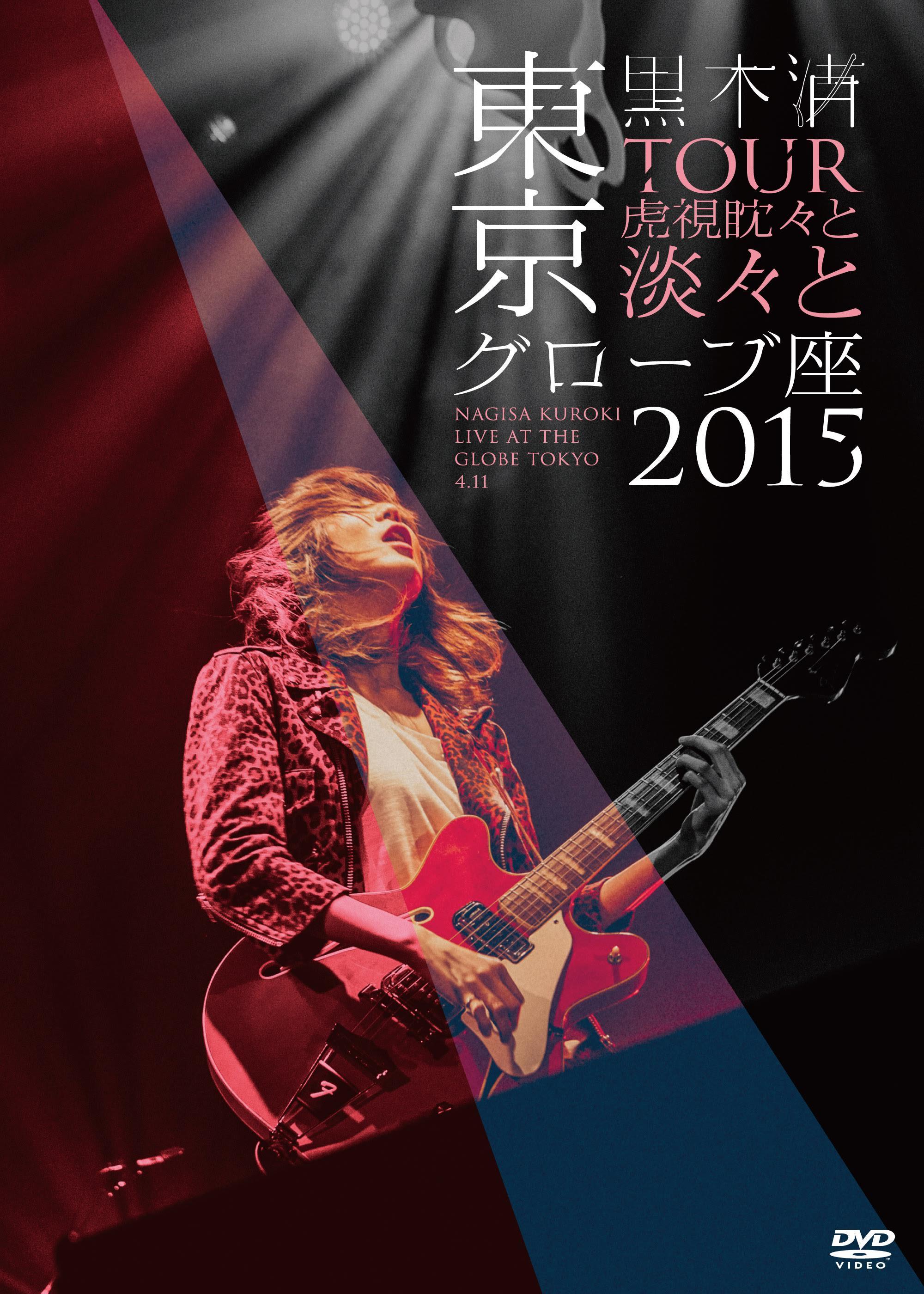 黒木渚_TOUR「虎視眈々と淡々と」東京グローブ座 2015