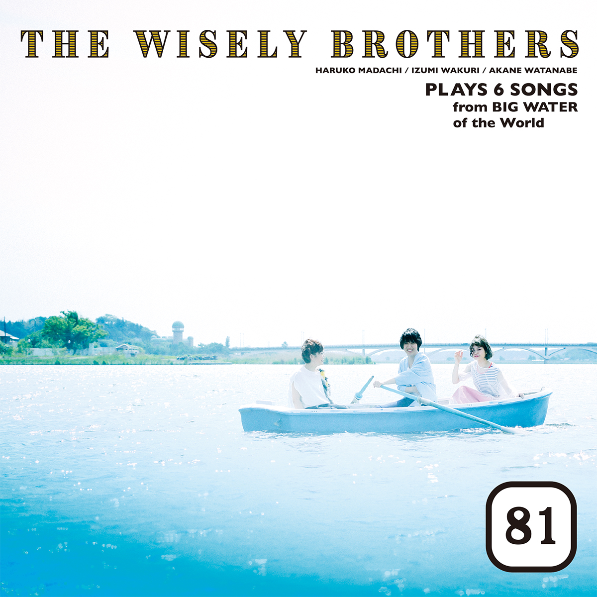 The Wisely Brothers_シーサイド81