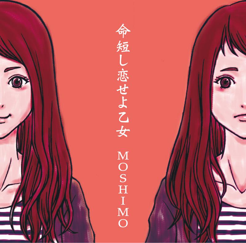 MOSHIMO_命短し恋せよ乙女