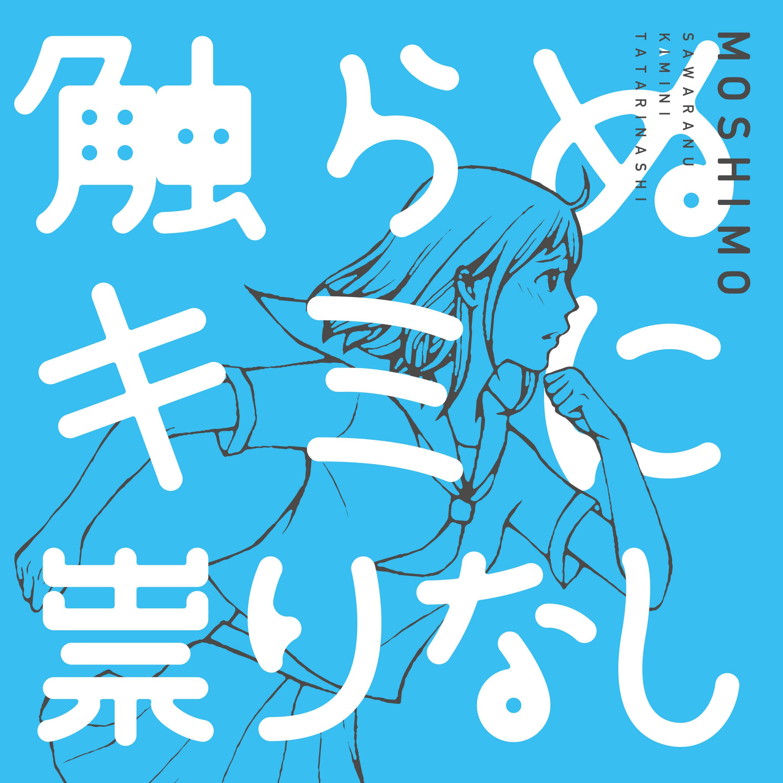 MOSHIMO_触らぬキミに祟りなし