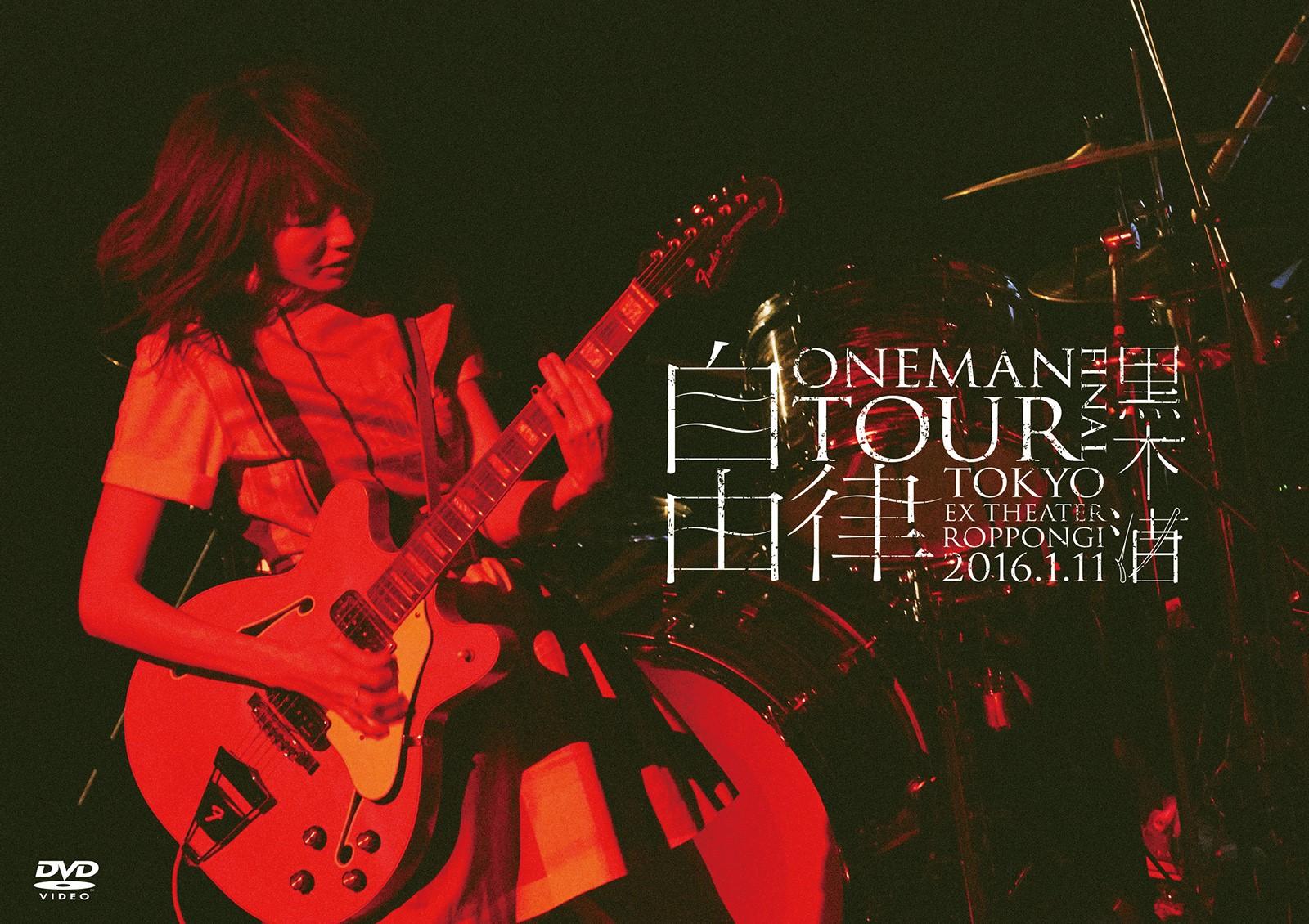 黒木渚_LIVE DVD 黒木渚 ONEMAN TOUR 「自由律」FINAL 2016.1.11 at EX THEATER ROPPONGI