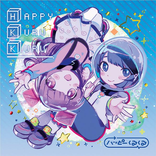 ハッピーくるくる_Happy Kuru Kuru (イラスト盤)