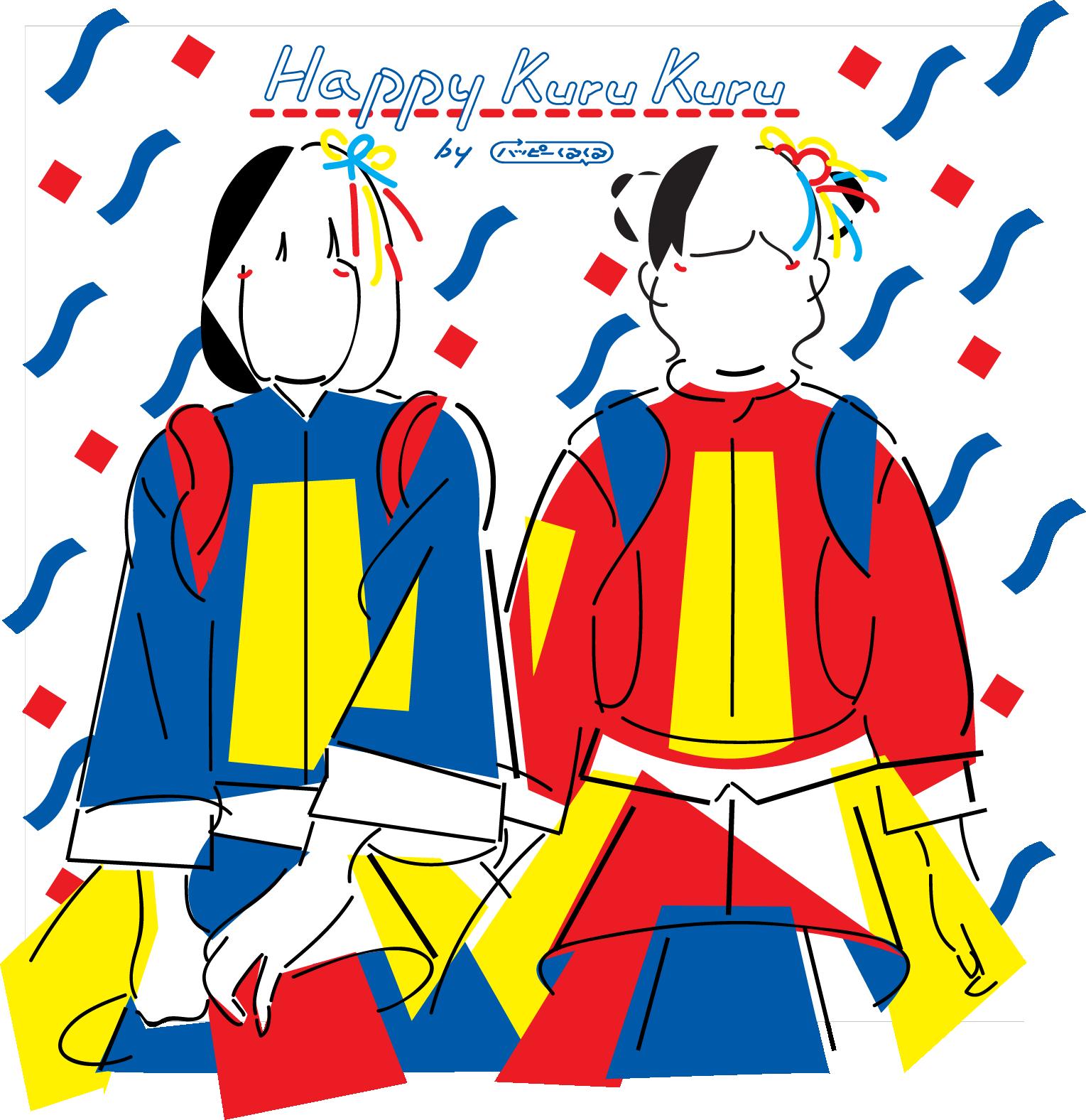 ハッピーくるくる_Happy Kuru Kuru (通常盤)