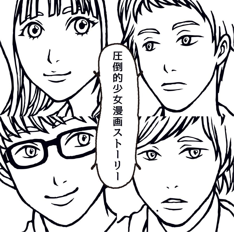 MOSHIMO_圧倒的少女漫画ストーリー