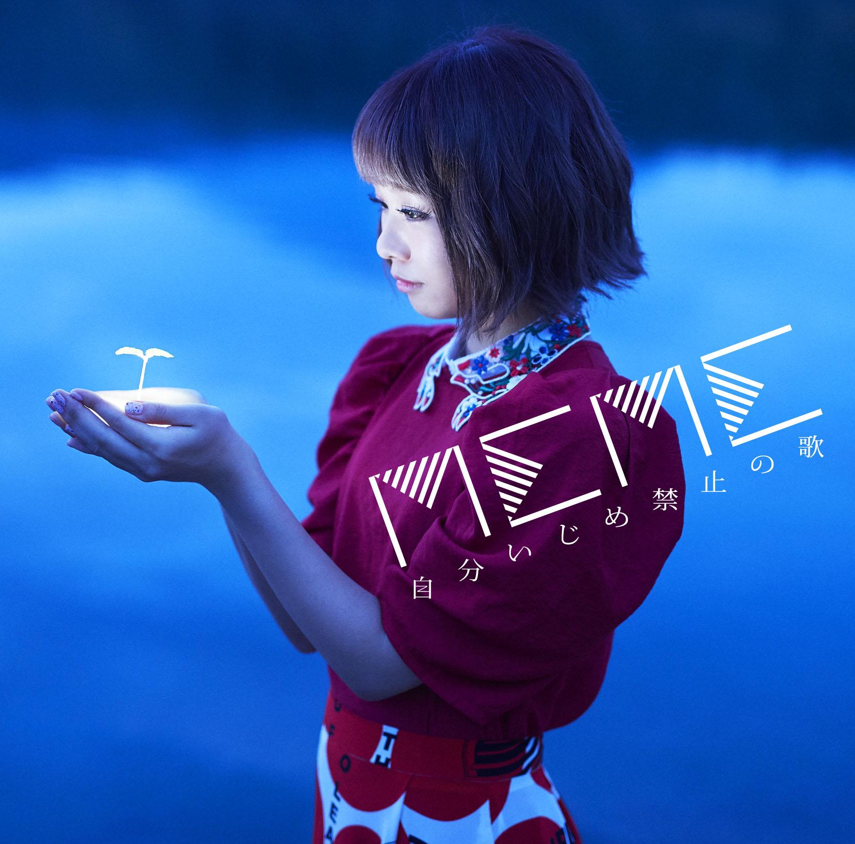 MEME_自分いじめ禁止の歌-EP