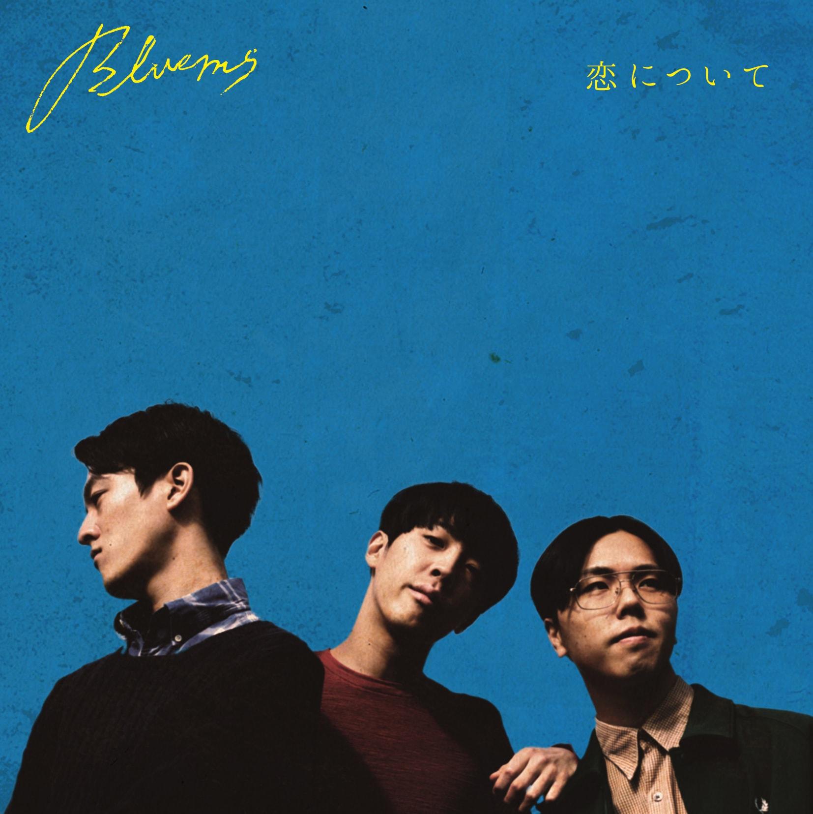 Bluems_恋について