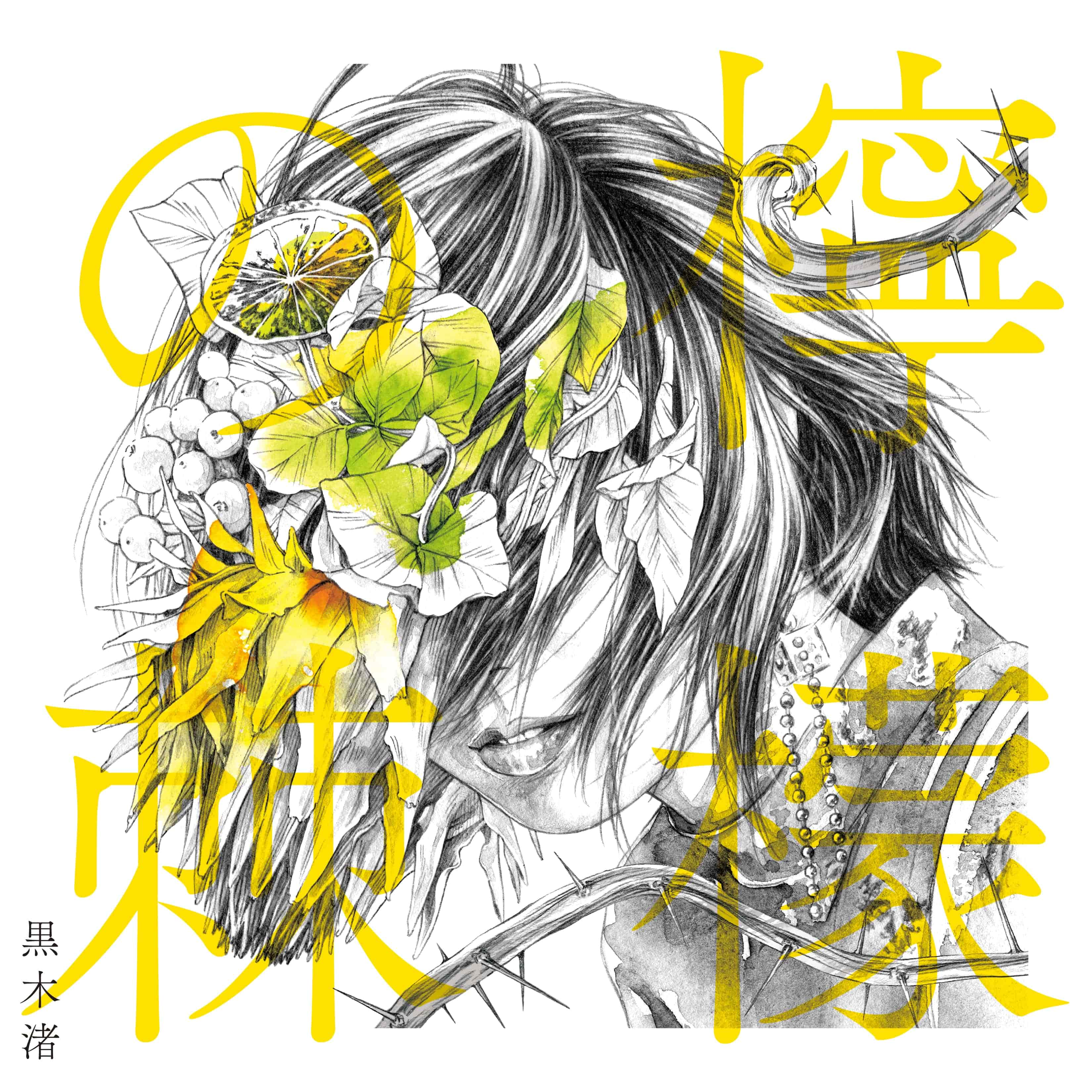 黒木渚_檸檬の棘(限定盤B)