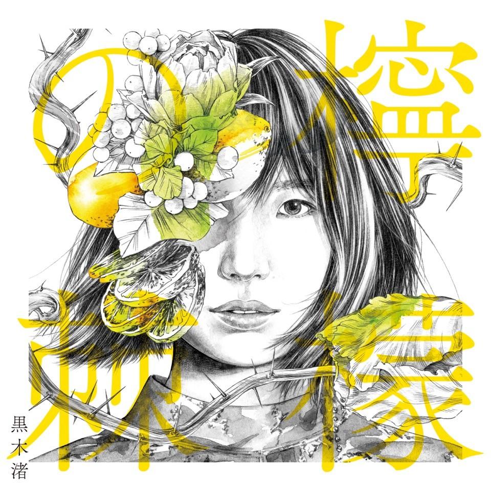 黒木渚_檸檬の棘(通常盤)