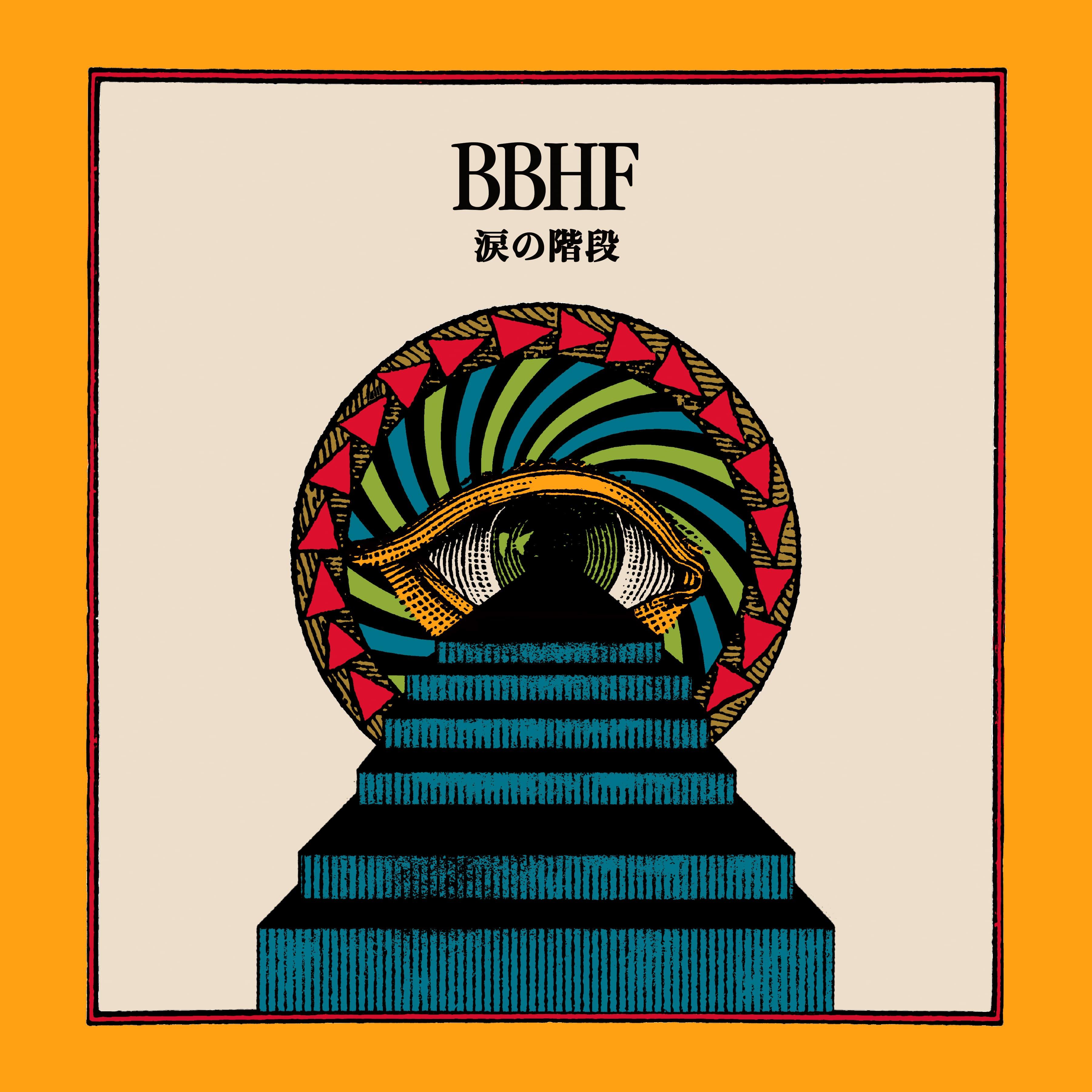 BBHF_涙の階段